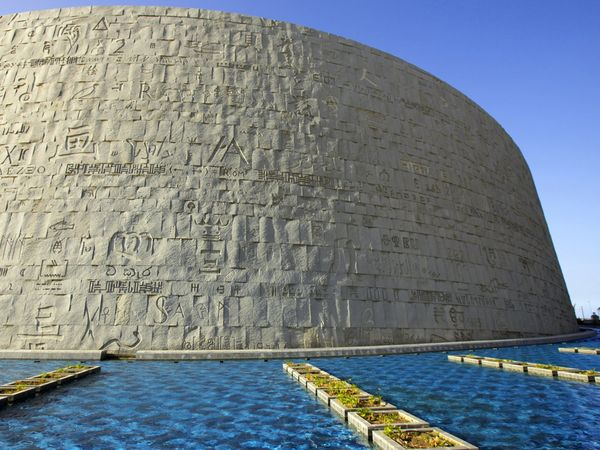 Side view of the current Bibliotheca Alexandrina