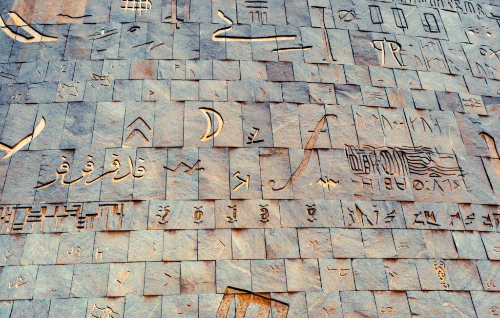 The walls of the bibliotheca Alexandrina with Greek, Egyptian, Arabic, and Roman symbols